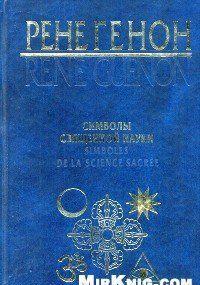 Символы священной науки