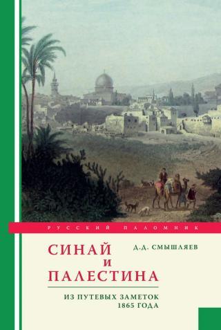 Синай и Палестина. Из путевых заметок 1865 года