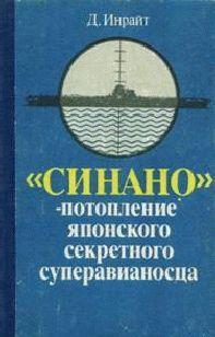 «Синано» - потопление японского секретного суперавианосца