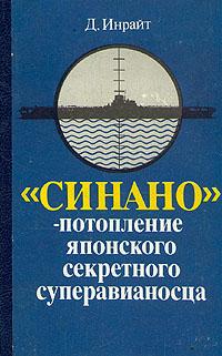 «Синано» - потопление японского секретного суперавианосца.
