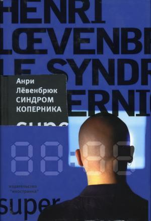 Синдром Коперника [Le Syndrome Copernic - ru]