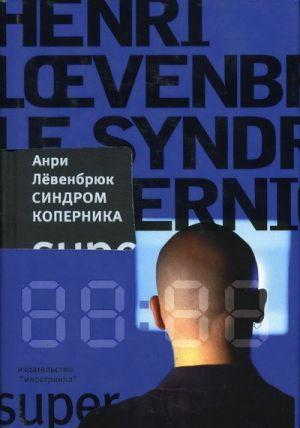 Синдром Коперника