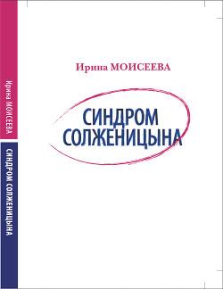 Синдром Солженицына