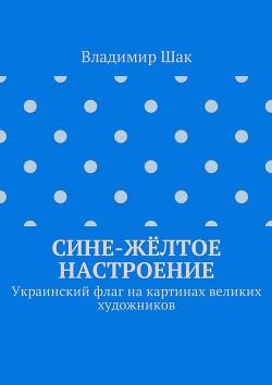 Сине-жёлтое настроение. Украинский флаг на картинах великих художников (СИ)