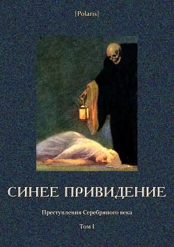 Синее привидение (Преступления Серебряного века. Том I)