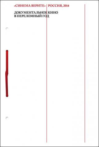 """""""Синема верите"""" / Россия, 2014 [Документальное кино в переломный год]"""