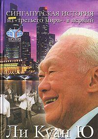 Из третьего мира – в первый. История Сингапура (1965–2000)