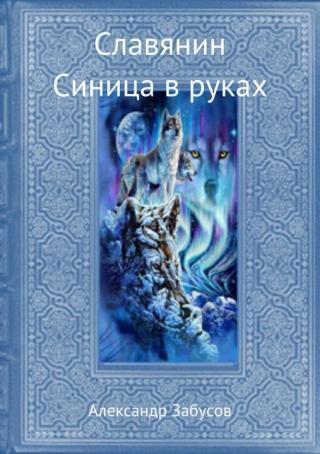 Синица в руках [publisher: SelfPub.ru]