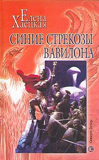 Синие стрекозы Вавилона [Сборник]