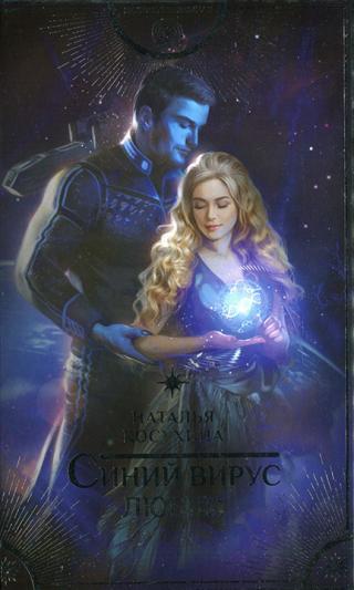 Синий вирус любви