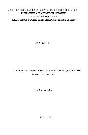 Синтаксический разбор сложного предложения и анализ текста