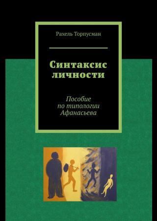 Синтаксис личности. Пособие потипологии Афанасьева
