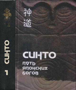 Синто - путь японских богов. Том I. Очерки по истории синто