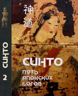 Синто - путь японских богов. Том II. Тексты синто
