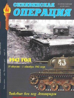 Синявинская операция. 19 августа - 1 октября 1942 г. Танковые бои под Ленинградом