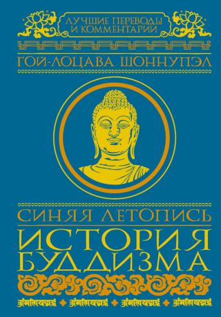 Синяя летопись. История буддизма в Тибете, VI-XV вв.