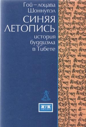 Синяя летопись. История буддизма в Тибете