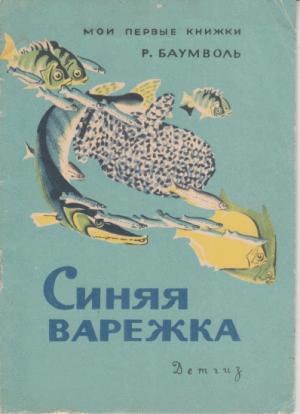 Синяя варежка [издание 1963 года]