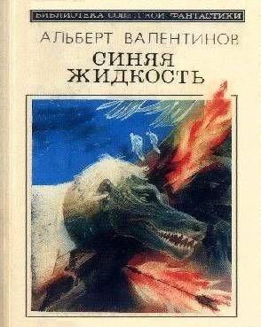 Синяя жидкость (сборник)