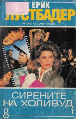 Сирените на Холивуд (Книга 1)