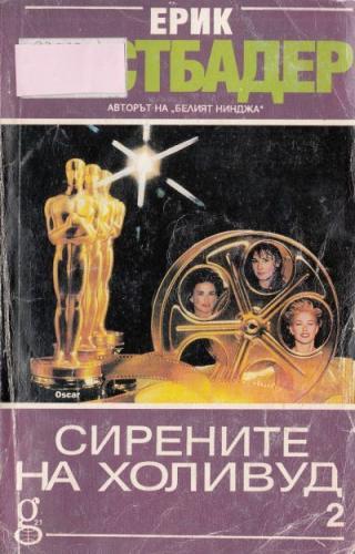 Сирените на Холивуд (Книга 2)