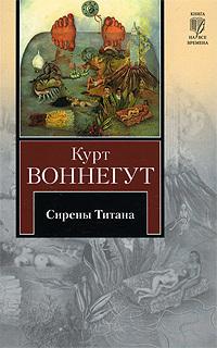 Сирены Титана (др. изд.)