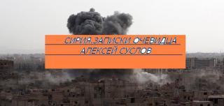 Сирия. Записки очевидца