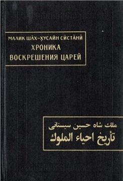 Систани Малик Шах-Хусайн. Хроника воскрешения царей [Та'рих-и ихйа' ал-мулук]