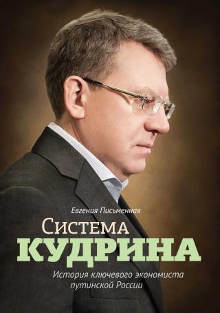 Система Кудрина [История ключевого экономиста путинской России]