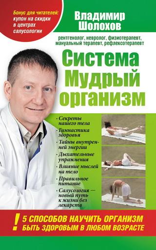 Система «Мудрый организм».5способов научить организм быть здоровым в любом возрасте