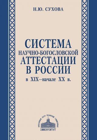 Система научно-богословской аттестации в России в XIX – начале XX в.