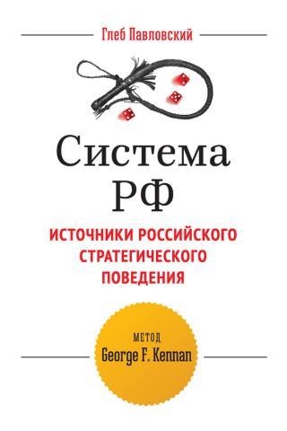 Система РФ. Источники российского стратегического поведения: метод George F. Kennan [litres]