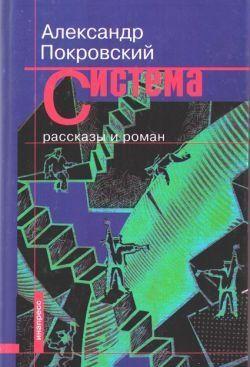 Система (сборник)