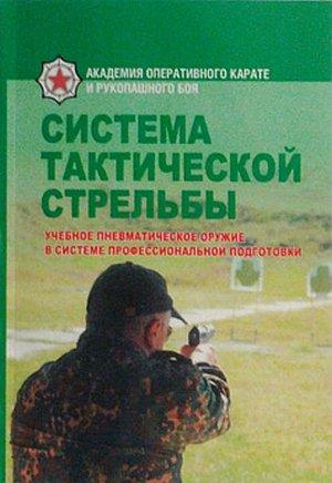 Система тактической стрельбы