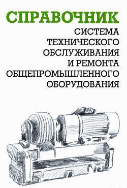 Система технического обслуживания и ремонта общепромышленного оборудования : Справочник