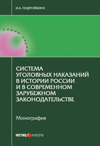 Система уголовных наказаний в истории России и в современном зарубежном законодательстве