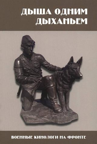 Система военного собаководства в Великой Отечественной Войне 1941–1945гг. Исторический аспект