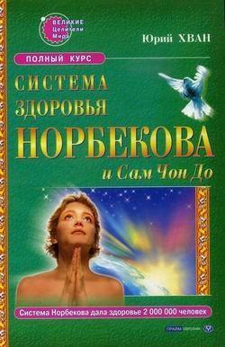 Система здоровья Норбекова и Сам Чон До. Полный курс