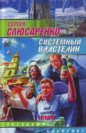 Системный властелин (сборник) [litres]