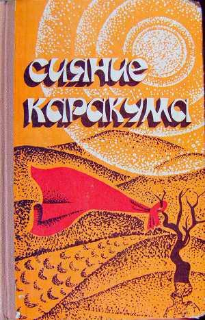 Сияние Каракума (сборник)