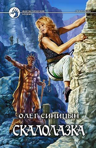Скалолазка и Камень Судеб (Скалолазка - 3)