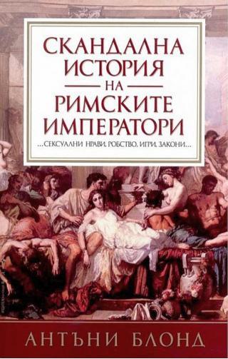 Скандална история на Римските императори [bg]