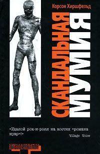 Скандальная мумия