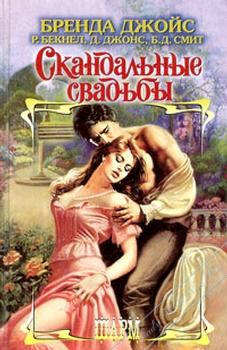 Скандальные свадьбы (Сборник)