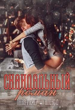 Скандальный роман (СИ)
