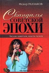 Скандалы советской эпохи