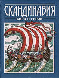 Скандинавия: боги и герои
