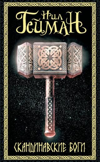 Скандинавские боги [litres, Norse Mythology-ru]