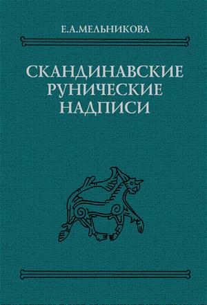 Скандинавские рунические надписи [Тексты, перевод, комментарий]