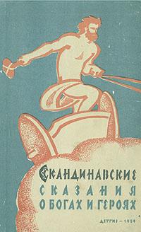 Скандинавские сказания о богах и героях